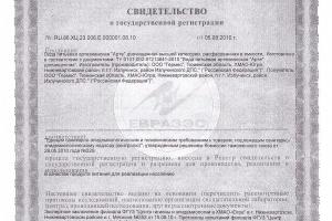государственной регистрации